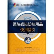 SIFIC医院感染防控用品使用指引(2014-2015年)(精)