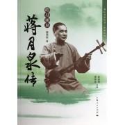皓月涌泉(蒋月泉传)/评弹系列/菊坛名家丛书