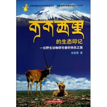 可可西里的生态印记(一位野生动物研究者的快乐之旅)