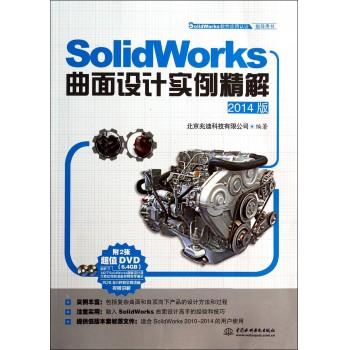 SolidWorks曲面设计实例精解(附光盘2014版SolidWorks软件应用认证指导用书)