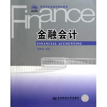 金融会计/高等学校金融学教材新系