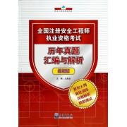 全国注册安全工程师执业资格考试历年真题汇编与解析(最新版)
