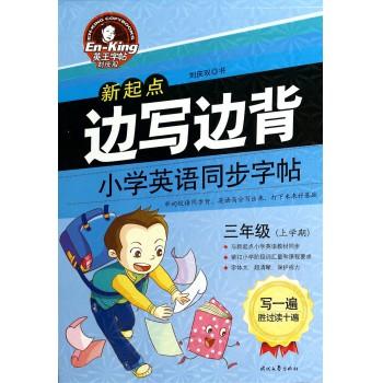 小学英语同步字帖(3年级上学期)/新起点边写边背