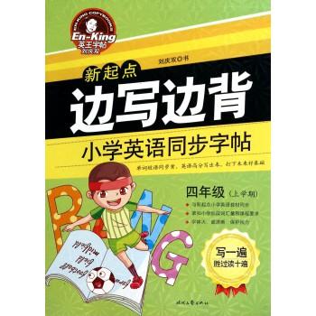 小学英语同步字帖(4年级上学期)/新起点边写边背
