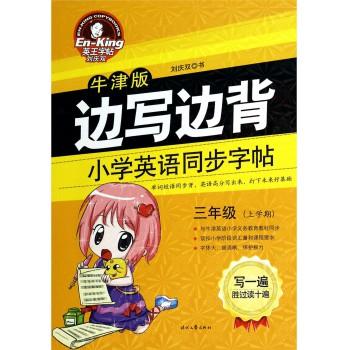小学英语同步字帖(3年级上学期)/牛津版边写边背