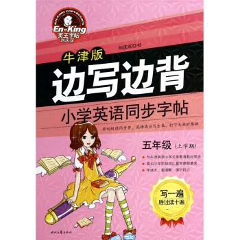小学英语同步字帖(5年级上学期)/牛津版边写边背