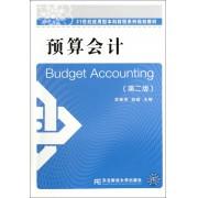 预算会计(第2版21世纪应用型本科财税系列规划教材)