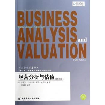 经营分析与估值(第5版)/三友会计名*译丛