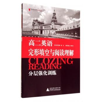 高二英语完形填空与阅读理解分层强化训练(*新修订版)/黑皮英语系列