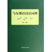 乌尔都语汉语词典(精)