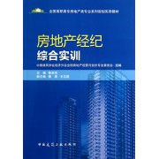 房地产经纪综合实训(全国高职高专房地产类专业系列规划实用教材)