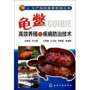 龟鳖高效养殖与疾病防治技术/水产高效健康养殖丛书