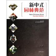 新中式园林典范(精)
