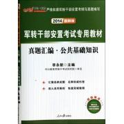 真题汇编公共基础知识(2014最新版军转干部安置考试专用教材)