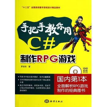 手把手教你用C#制作RPG游戏(附光盘十二五全国高校数字游戏设计精品教材)