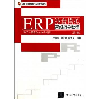 ERP沙盘模拟**指导教程(第3版)/ERP沙盘模拟实训课程体系