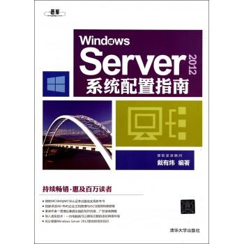 Windows Server2012系统配置指南