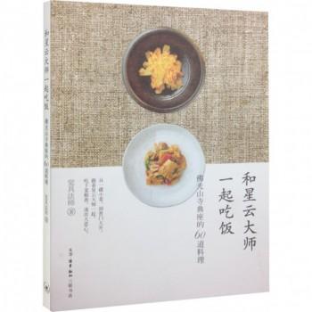 和星云大师一起吃饭(佛光山寺典座的60道料理)