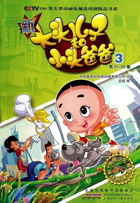 新大头儿子和小头爸爸(3第21-30集)/CCTV100
