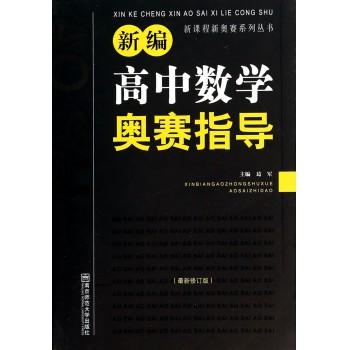 新编高中数学奥赛指导(*新修订版)/新课程新奥赛系列丛书