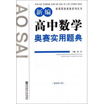 新编高中数学奥赛实用题典/新课程新奥赛系列丛书