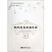 纯四度基因创作析/西南大学音乐学新视野丛书