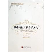 赣中南打八仙音乐文化/西南大学音乐学新视野丛书
