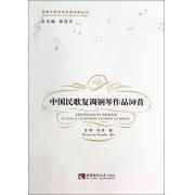 中国民歌复调钢琴作品50首/西南大学音乐学新视野丛书