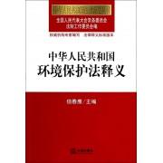 中华人民共和国环境保护法释义/中华人民共和国法律释义丛书