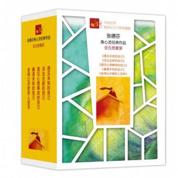 张德芬身心灵经典作品(共5册)