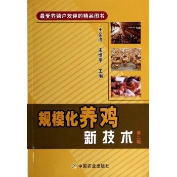 规模化养鸡新技术(第2版)