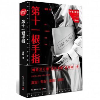 第十一根手指/法医秦明系列