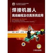 焊接机器人离线编程及仿真系统应用(附光盘现代焊接技术与应用培训教程)