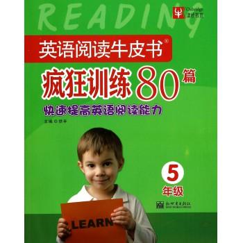 英语阅读牛皮书疯狂训练80篇(5年级)