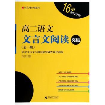 高二语文文言文阅读突破(全1册)/语文周计划系列