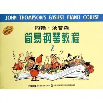 约翰·汤普森简易钢琴教程(2)
