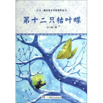 第十二只枯叶蝶/王一梅儿童文学获奖作品