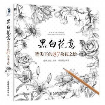黑白花意(笔尖下的87朵花之绘)