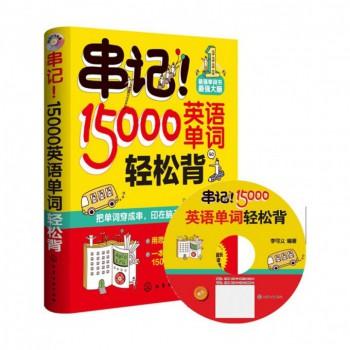 串记15000英语单词轻松背(附光盘)