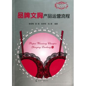 品牌文胸产品运营流程/品牌服装运营实务丛书