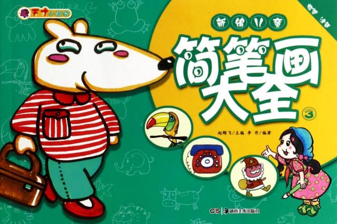 新编儿童简笔画大全(3)/天才小画家