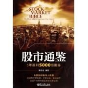 股市通鉴(5年赢利5000倍揭秘)