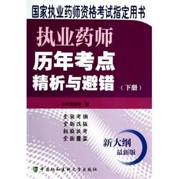 执业药师历年考点精析与避错(*新版下国家执业药师资格考试指定用书)