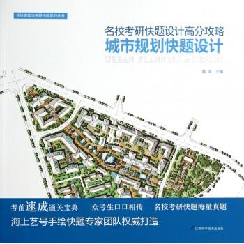名校考研快题设计高分攻略(城市规划快题设计)/手绘表现与考研快题系列丛书