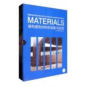绿色建筑材料的创新与应用(共2册)(精)