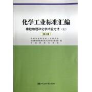 化学工业标准汇编(橡胶物理和化学试验方法上第2版)