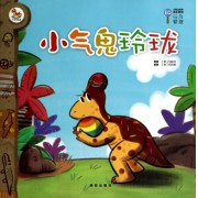 小气鬼玲珑/小恐龙完美成长系列