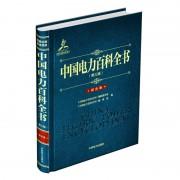 中国电力百科全书(第3版综合卷)(精)