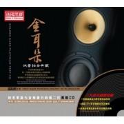 CD-HD金耳朵<试音铂金典藏>(2碟装)