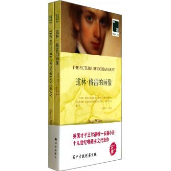 道林·格雷的画像(赠英文版)/双语译林壹力文库